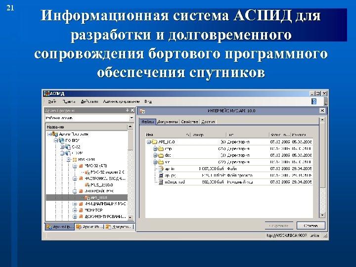 21 Информационная система АСПИД для разработки и долговременного сопровождения бортового программного обеспечения спутников