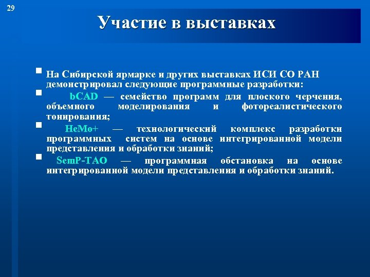 29 Участие в выставках § На Сибирской ярмарке и других выставках ИСИ СО РАН