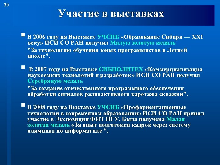 30 Участие в выставках § В 2006 году на Выставке УЧСИБ «Образование Сибири —
