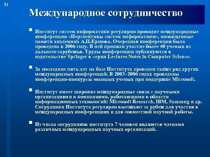 31 Международное сотрудничество § Институт систем информатики регулярно проводит международные конференции «Перспективы систем информатики»