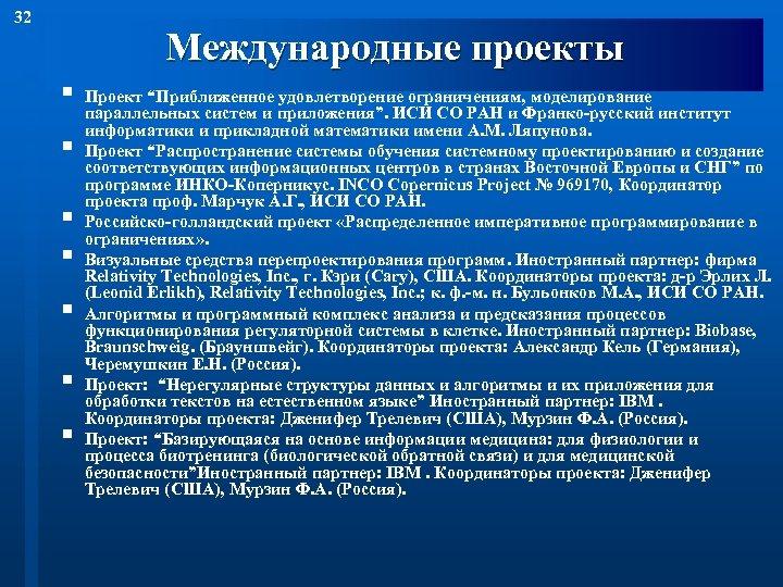 """32 Международные проекты § § § § Проект """"Приближенное удовлетворение ограничениям, моделирование параллельных систем"""