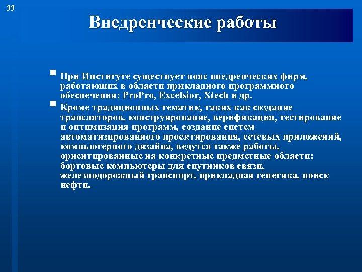 33 Внедренческие работы § При Институте существует пояс внедренческих фирм, § работающих в области
