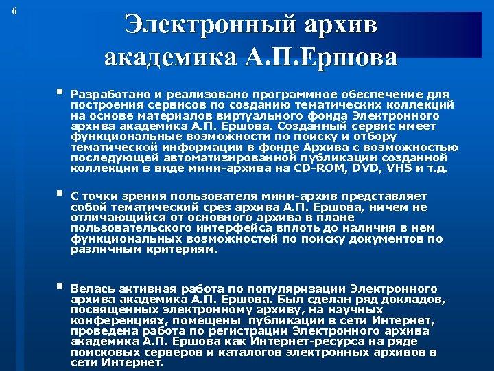 6 Электронный архив академика А. П. Ершова § § § Разработано и реализовано программное