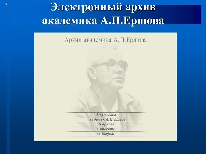 7 Электронный архив академика А. П. Ершова