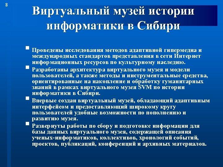 8 Виртуальный музей истории информатики в Сибири § Проведены исследования методов адаптивной гипермедиа и