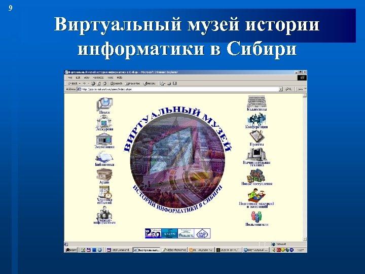 9 Виртуальный музей истории информатики в Сибири