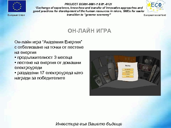 European Union PROJECT BG 051 -0001 -7. 0. 07. -0121 'Exchange of experience, know-how