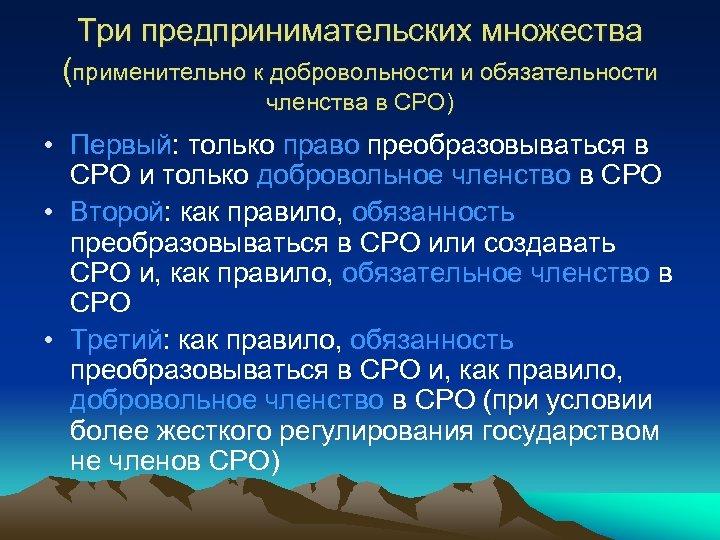 Три предпринимательских множества (применительно к добровольности и обязательности членства в СРО) • Первый: только