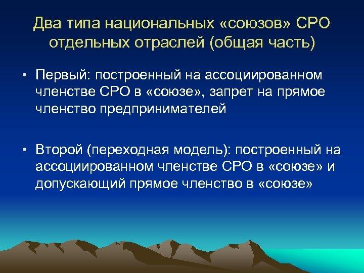 Два типа национальных «союзов» СРО отдельных отраслей (общая часть) • Первый: построенный на ассоциированном