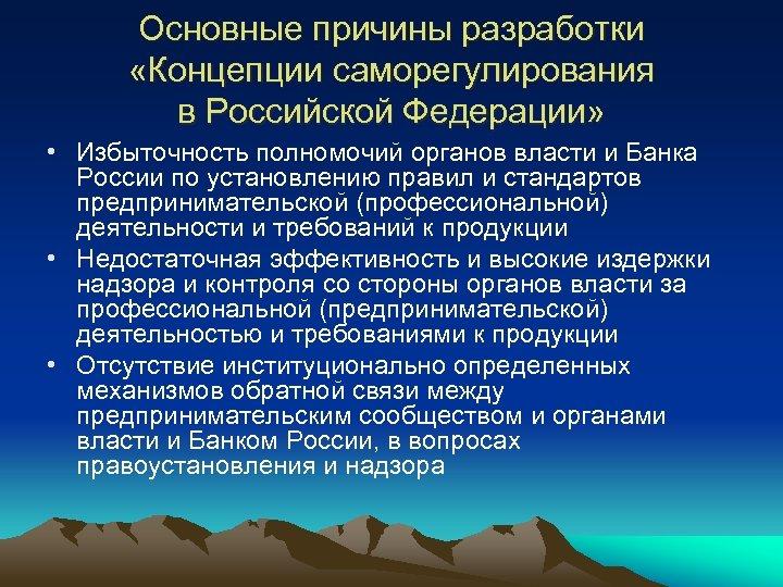 Основные причины разработки «Концепции саморегулирования в Российской Федерации» • Избыточность полномочий органов власти и