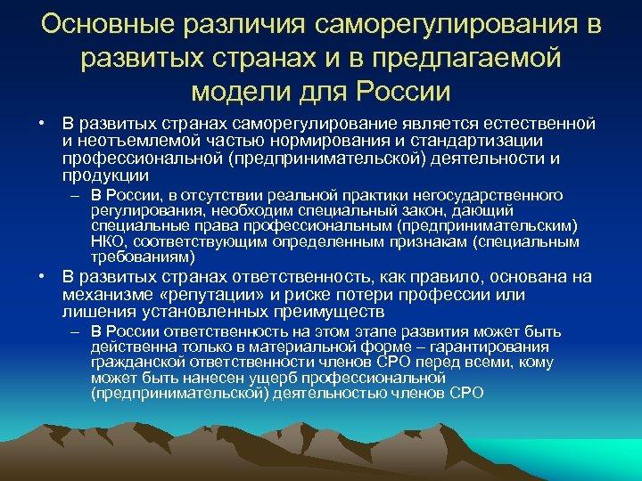 Основные различия саморегулирования в развитых странах и в предлагаемой модели для России • В