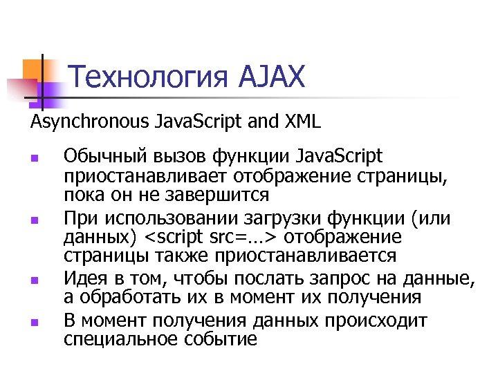 Технология AJAX Asynchronous Java. Script and XML n n Обычный вызов функции Java. Script