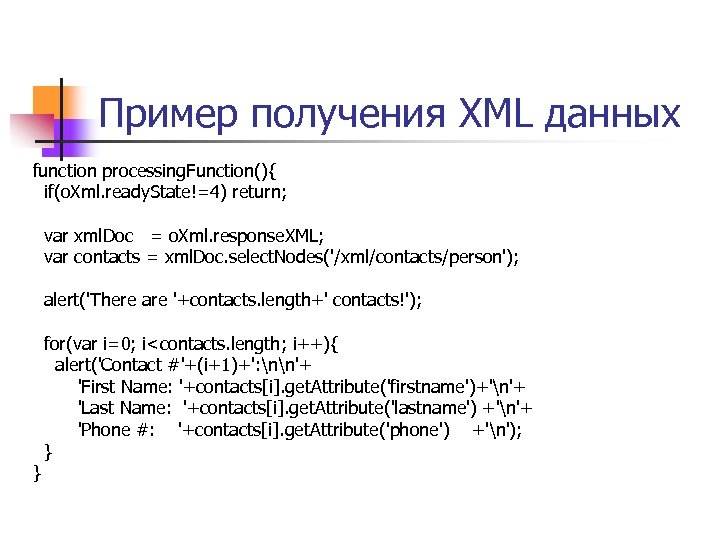 Пример получения XML данных function processing. Function(){ if(o. Xml. ready. State!=4) return; var xml.