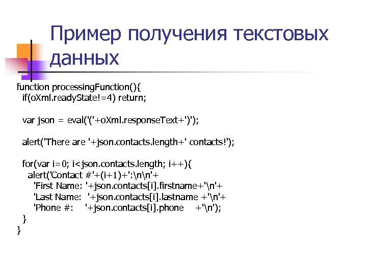 Пример получения текстовых данных function processing. Function(){ if(o. Xml. ready. State!=4) return; var json