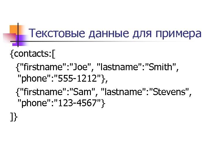 Текстовые данные для примера {contacts: [ {