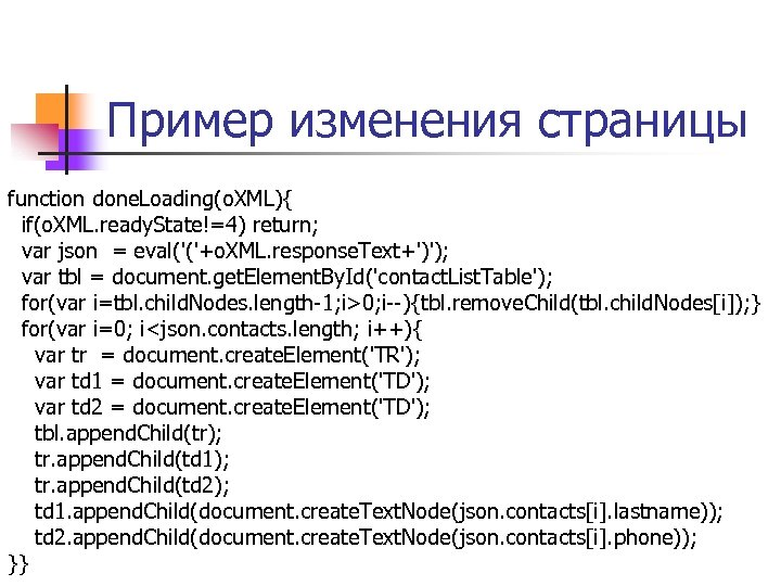 Пример изменения страницы function done. Loading(o. XML){ if(o. XML. ready. State!=4) return; var json