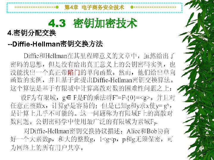 第 4章 电子商务安全技术 4. 3 密钥加密技术 4. 密钥分配交换 --Diffie-Hellman密钥交换方法