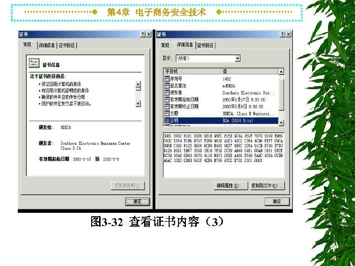 第 4章 电子商务安全技术 图 3 -32 查看证书内容(3)