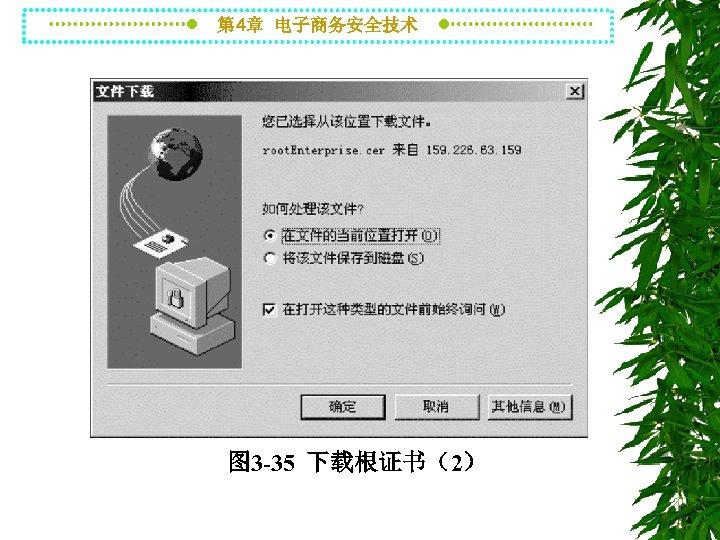 第 4章 电子商务安全技术 图 3 -35 下载根证书(2)