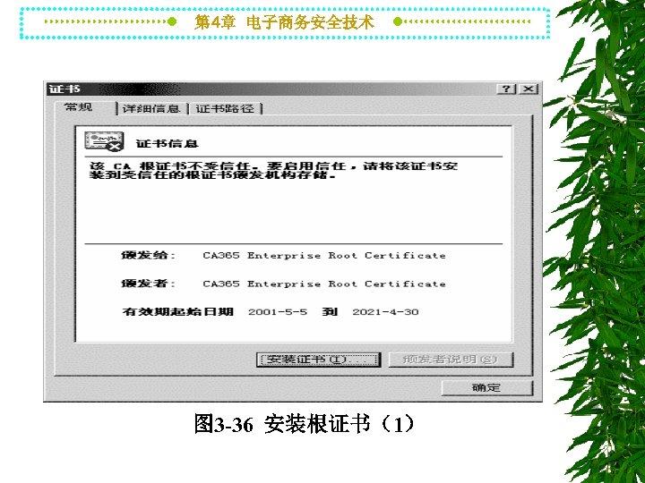 第 4章 电子商务安全技术 图 3 -36 安装根证书(1)