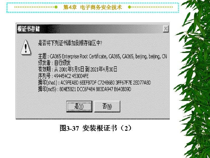 第 4章 电子商务安全技术 图 3 -37 安装根证书(2)