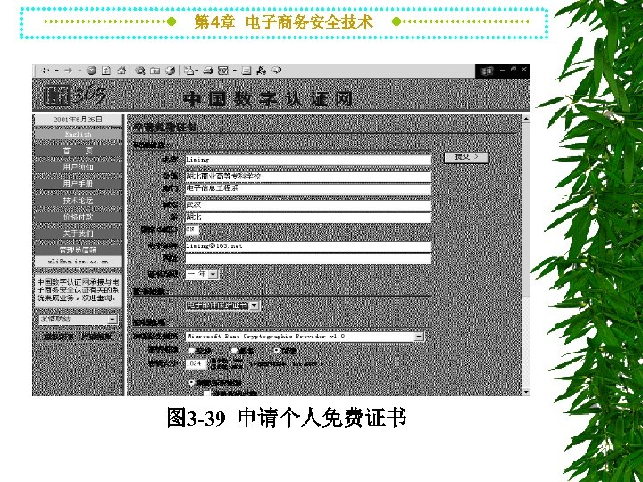 第 4章 电子商务安全技术 图 3 -39 申请个人免费证书