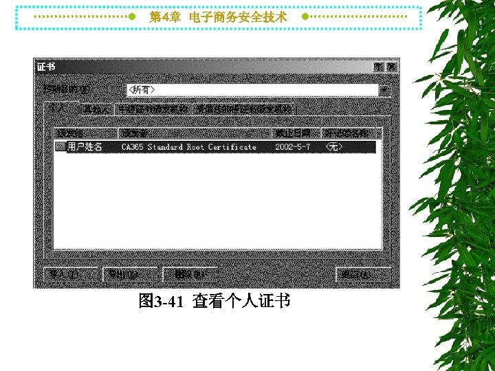 第 4章 电子商务安全技术 图 3 -41 查看个人证书