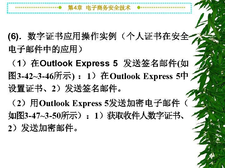 第 4章 电子商务安全技术 (6).数字证书应用操作实例(个人证书在安全 电子邮件中的应用) (1)在Outlook Express 5 发送签名邮件(如 图 3 -42~3 -46所示) :
