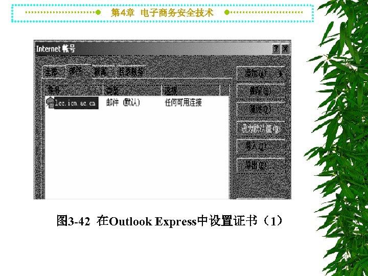 第 4章 电子商务安全技术 图 3 -42 在Outlook Express中设置证书(1)