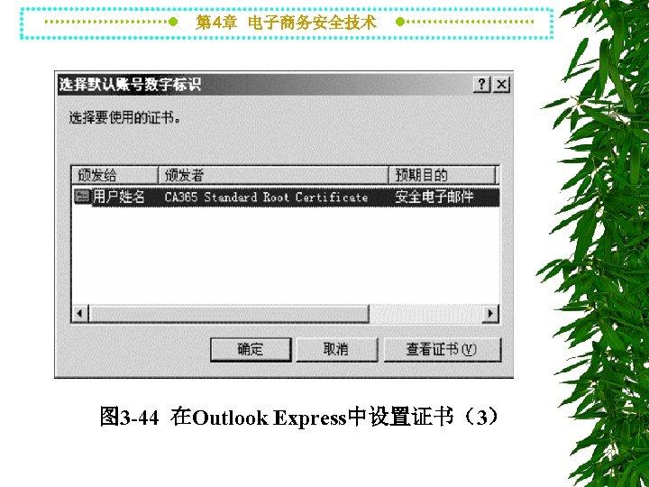 第 4章 电子商务安全技术 图 3 -44 在Outlook Express中设置证书(3)