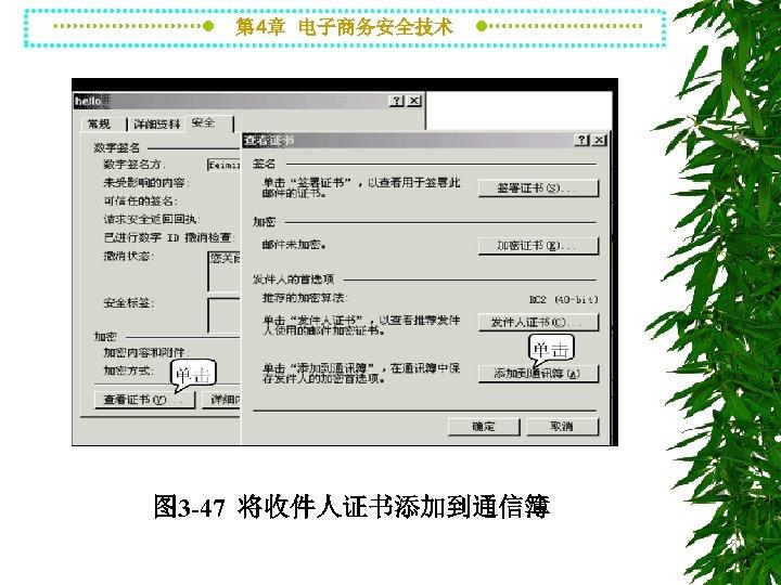 第 4章 电子商务安全技术 图 3 -47 将收件人证书添加到通信簿