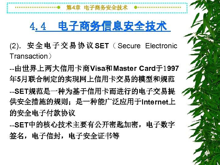 第 4章 电子商务安全技术 4. 4 电子商务信息安全技术 (2). 安 全 电 子 交 易 协