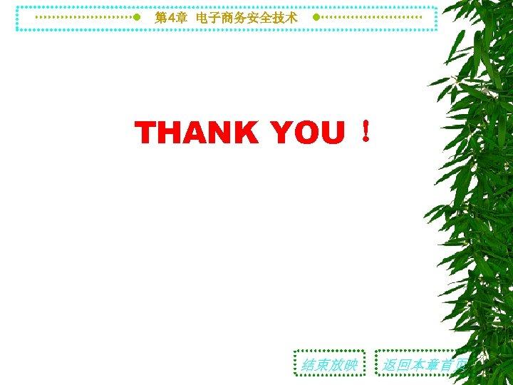 第 4章 电子商务安全技术 THANK YOU ! 结束放映 返回本章首页