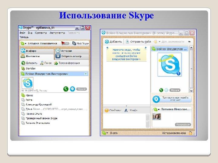 Использование Skype
