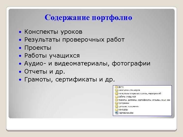 Содержание портфолио Конспекты уроков Результаты проверочных работ Проекты Работы учащихся Аудио- и видеоматериалы, фотографии