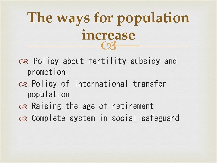 The ways for population increase Policy about fertility subsidy and promotion Policy of international