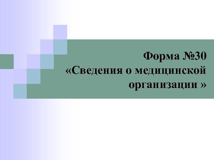 Форма № 30 «Сведения о медицинской организации »