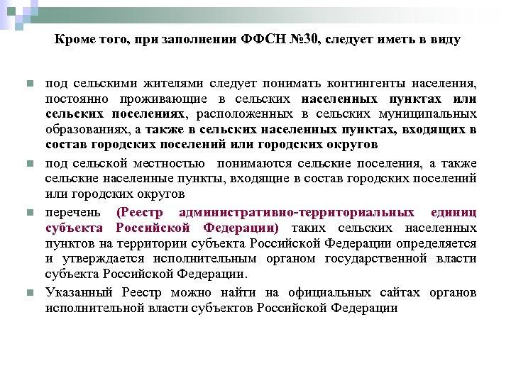 Кроме того, при заполнении ФФСН № 30, следует иметь в виду n n под