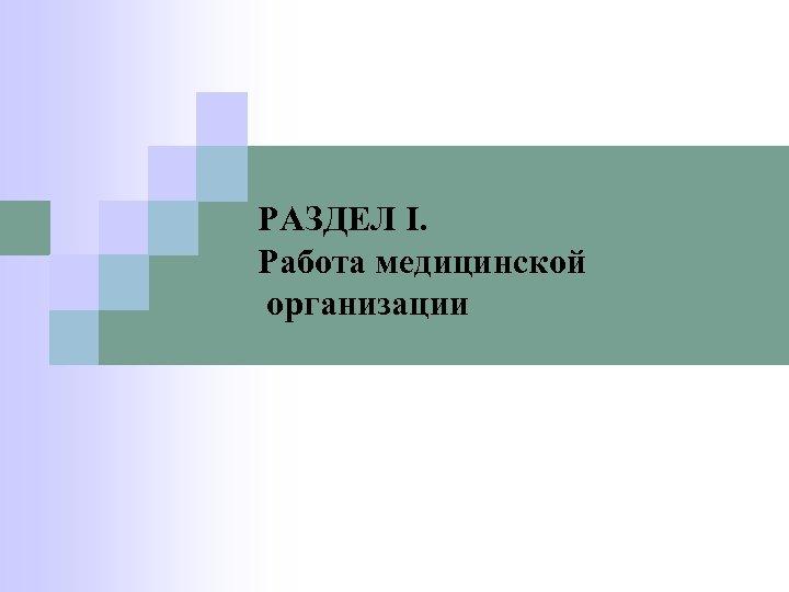 РАЗДЕЛ I. Работа медицинской организации