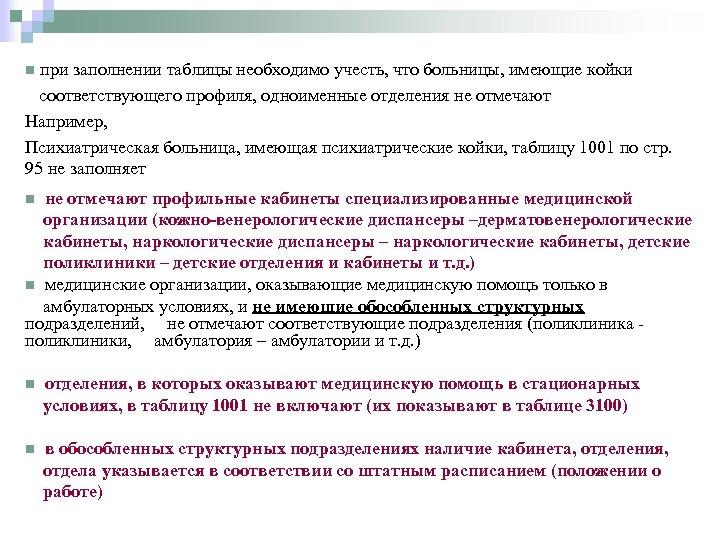 n при заполнении таблицы необходимо учесть, что больницы, имеющие койки соответствующего профиля, одноименные отделения