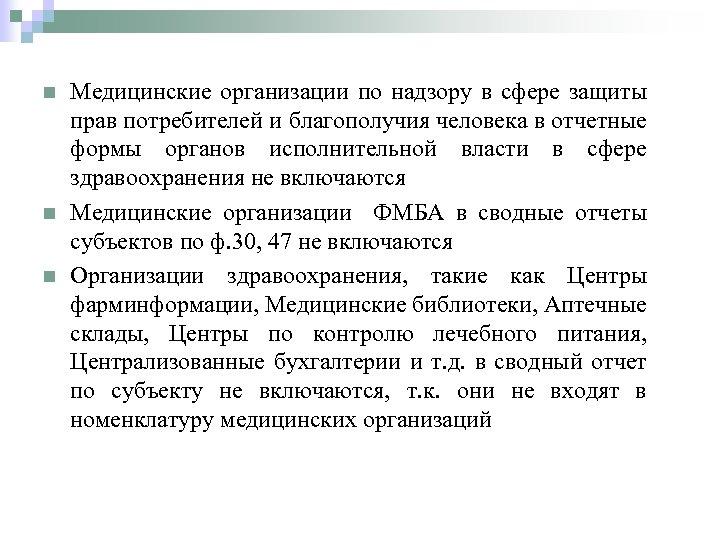 n n n Медицинские организации по надзору в сфере защиты прав потребителей и благополучия