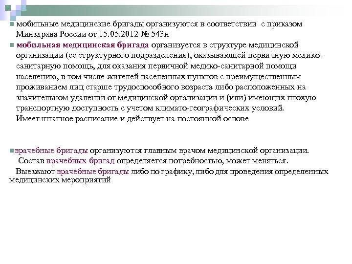 n мобильные медицинские бригады организуются в соответствии с приказом Минздрава России от 15. 05.