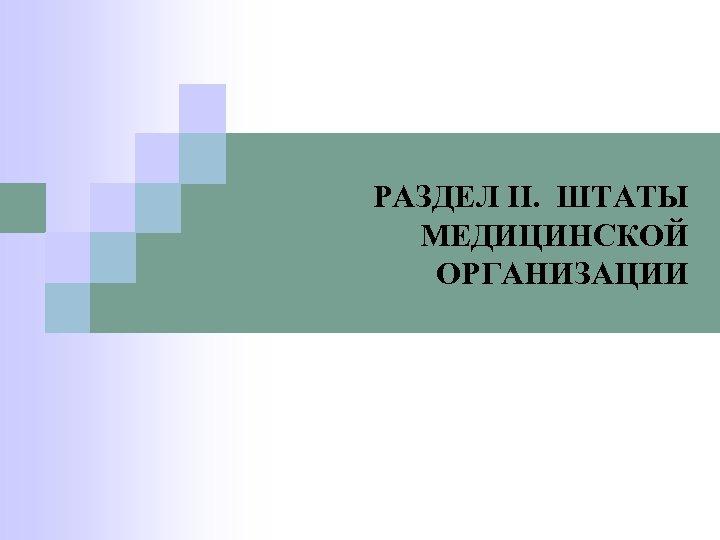 РАЗДЕЛ II. ШТАТЫ МЕДИЦИНСКОЙ ОРГАНИЗАЦИИ
