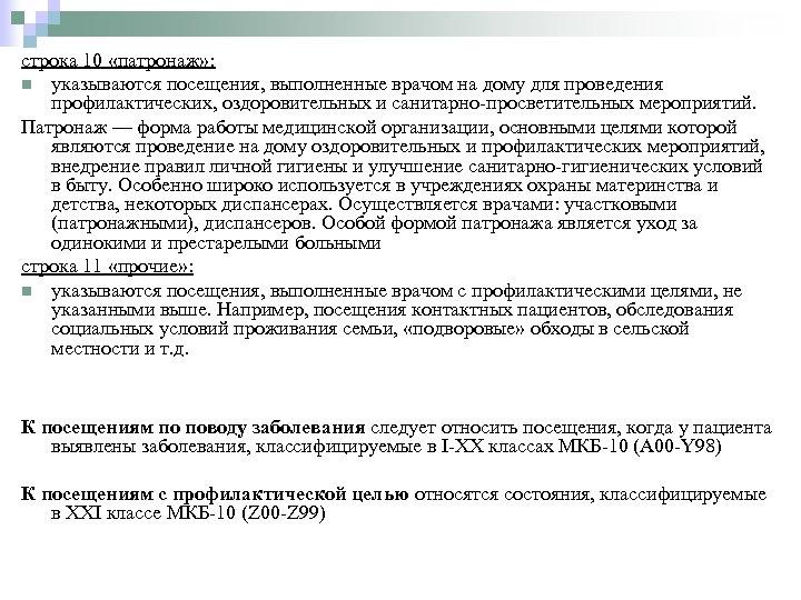 строка 10 «патронаж» : n указываются посещения, выполненные врачом на дому для проведения профилактических,