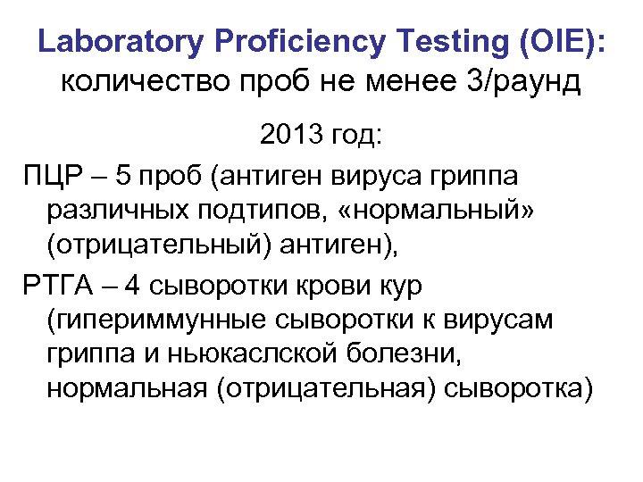 Laboratory Proficiency Testing (OIE): количество проб не менее 3/раунд 2013 год: ПЦР – 5