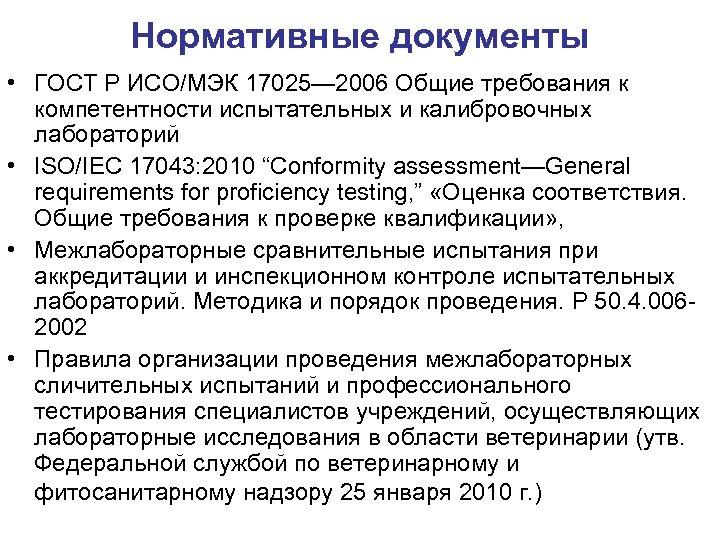 Нормативные документы • ГОСТ Р ИСО/МЭК 17025— 2006 Общие требования к компетентности испытательных и
