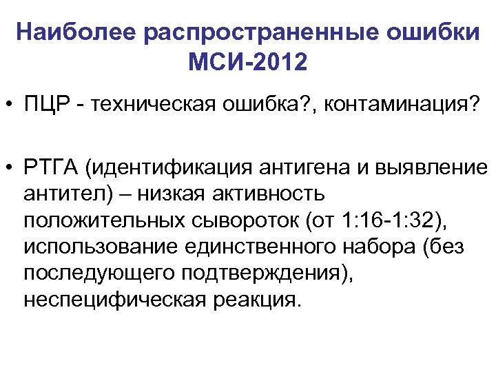 Наиболее распространенные ошибки МСИ-2012 • ПЦР - техническая ошибка? , контаминация? • РТГА (идентификация