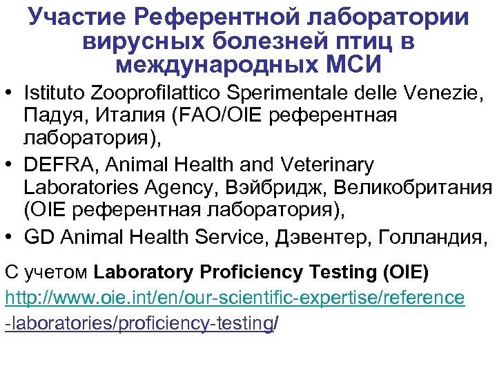 Участие Референтной лаборатории вирусных болезней птиц в международных МСИ • Istituto Zooprofilattico Sperimentale delle