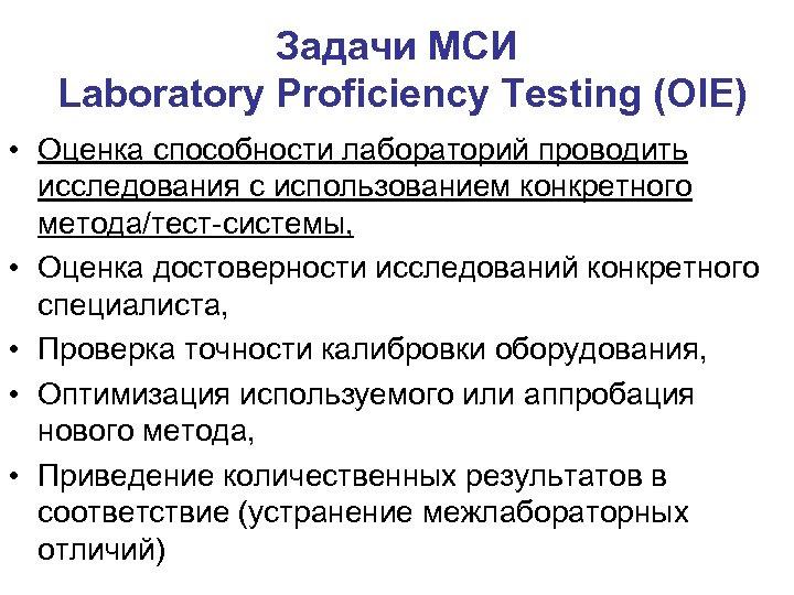 Задачи МСИ Laboratory Proficiency Testing (OIE) • Оценка способности лабораторий проводить исследования с использованием