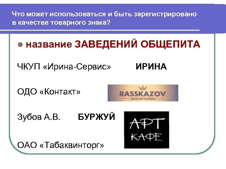Что может использоваться и быть зарегистрировано в качестве товарного знака? l название ЗАВЕДЕНИЙ ОБЩЕПИТА